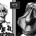 Otvaranje izložbe karikatura u Banjaluci