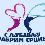 """Akcija """"S ljubavlju hrabrim srcima"""", aktivan humanitarni broj 1411"""