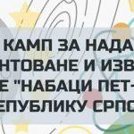 PRVI KAMP ZA TALENTOVANE: Nabaci PET-nicu u Republiku Srpsku